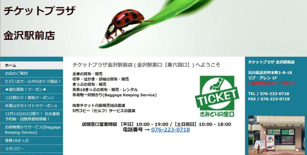 チケットプラザ金沢駅前店