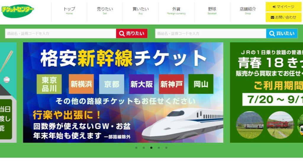 チケットセンター名駅本店