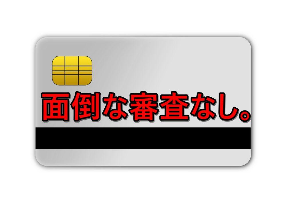 クレジットカード現金化は審査なし
