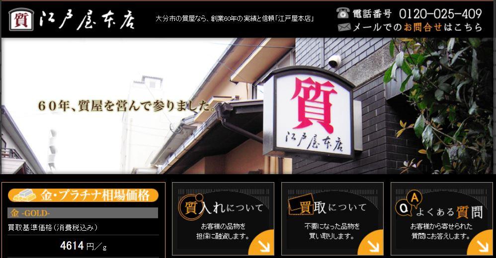 江戸屋本店