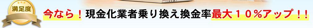 換金堂キャンペーン