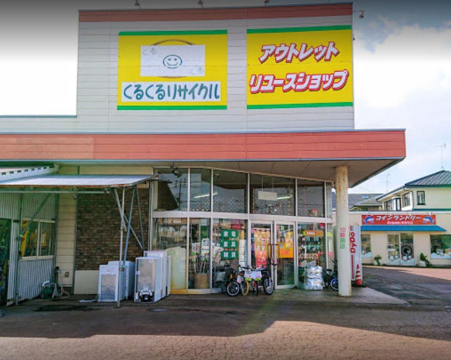 くるくるリサイクル 新発田店