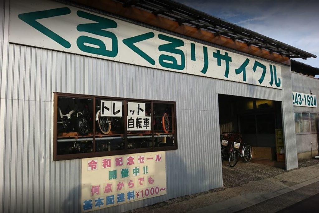 くるくるリサイクル 駅南笹口店