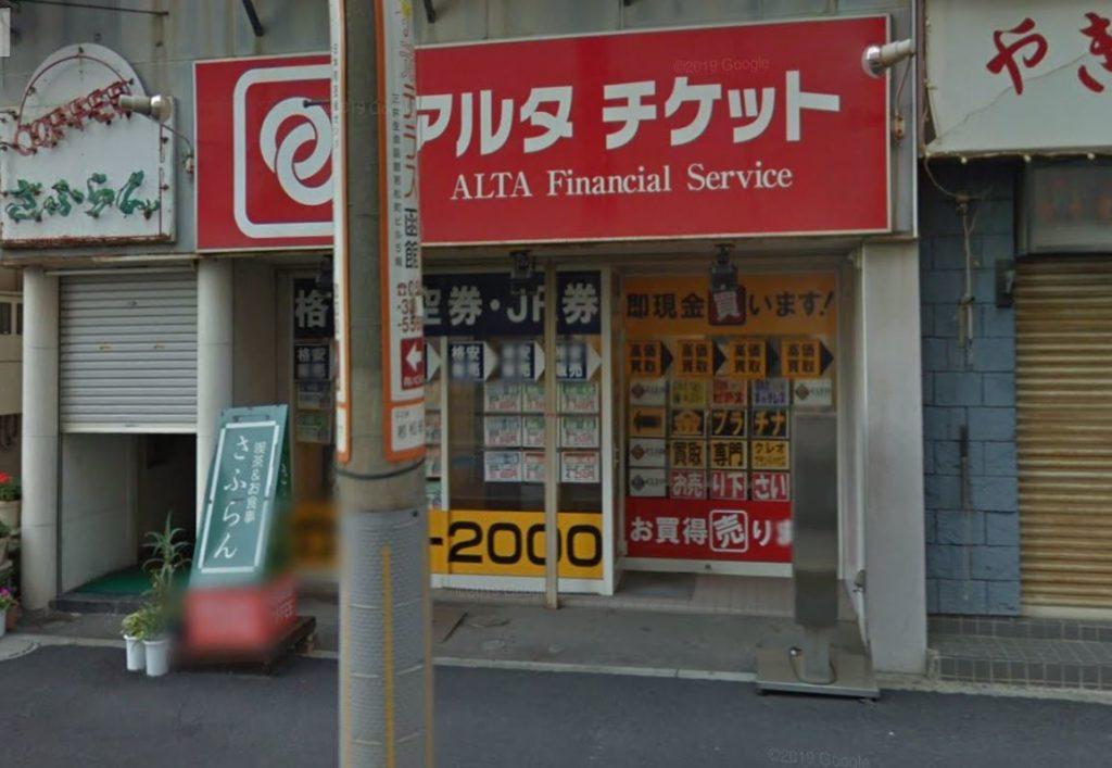 アルタマート函館駅前店
