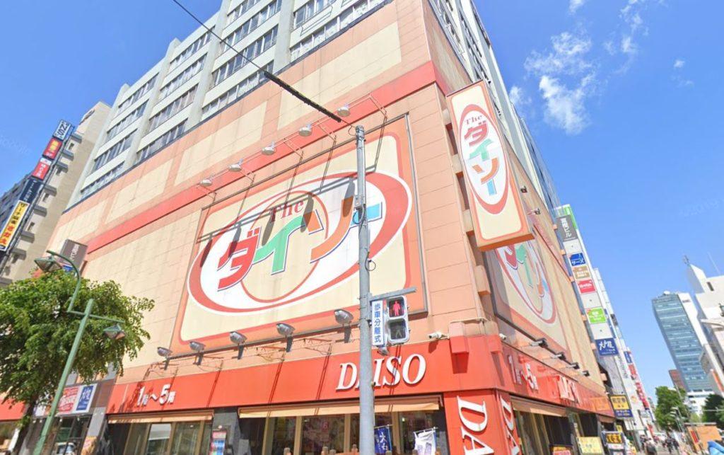 ウイング札幌支店