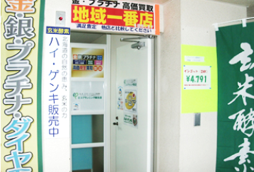 エコプランニング札幌麻生店