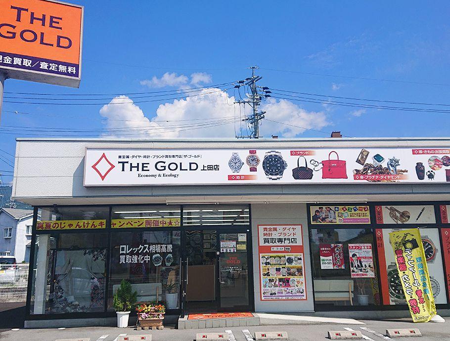 ザ・ゴールド 上田店