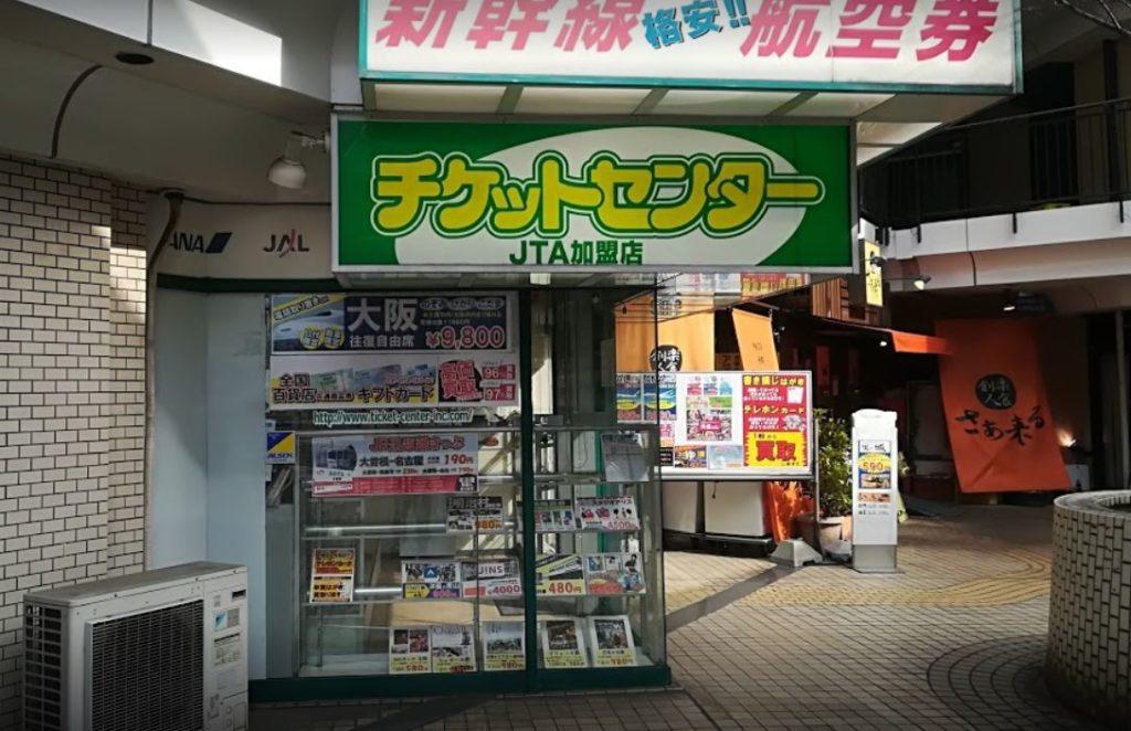 チケットセンター 大曽根駅前店