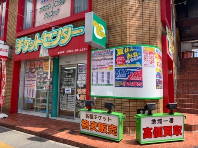 チケットセンター 春日井店