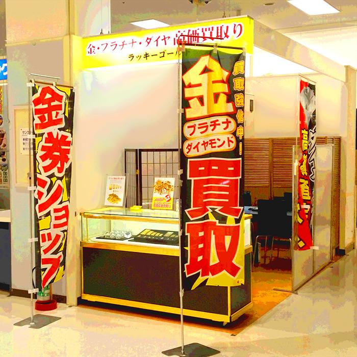 ラッキーゴールド イトーヨーカドー甲府昭和店