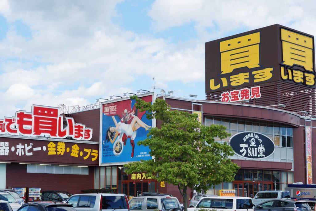 万SAI堂 福島店