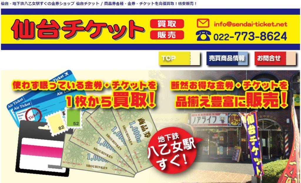 仙台チケット