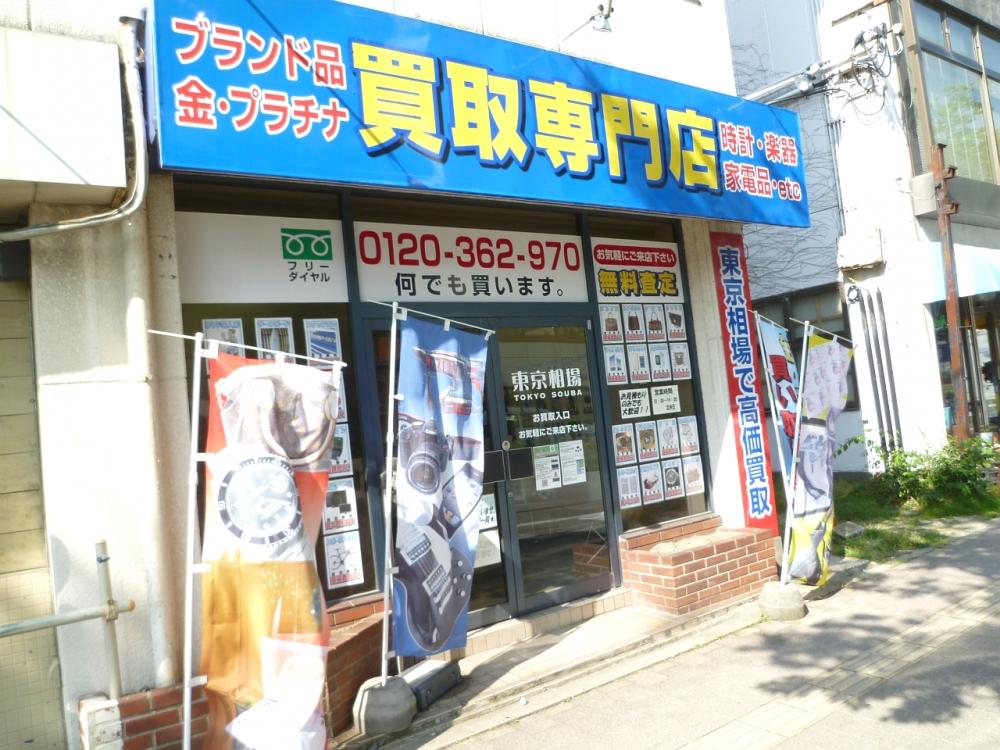 東京相場 秋田店