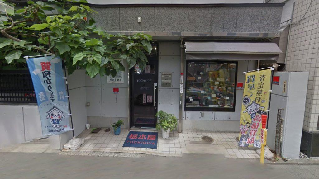 栃木屋質店