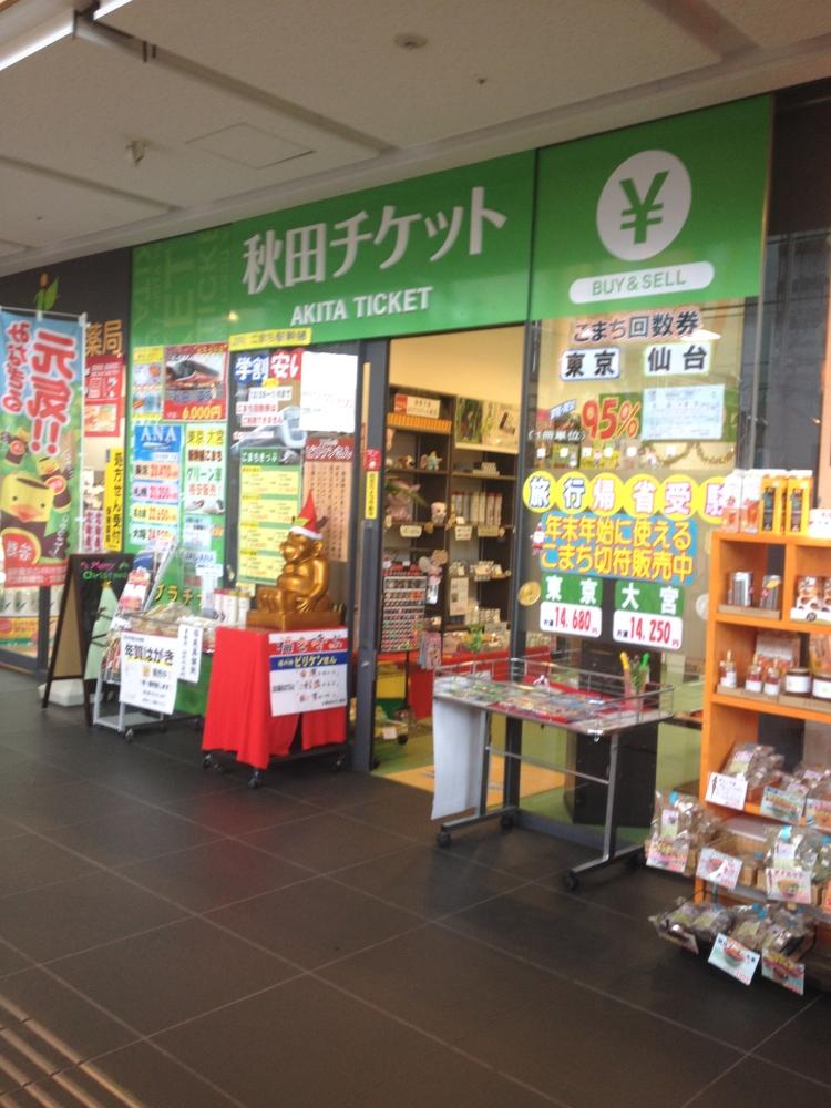 秋田チケット アルヴェ店