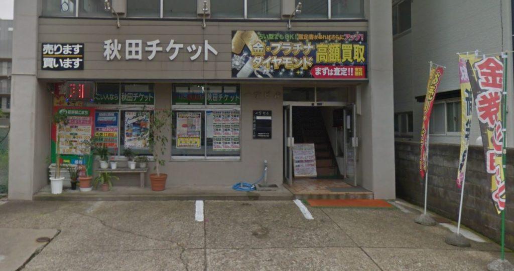 秋田チケット 山王店