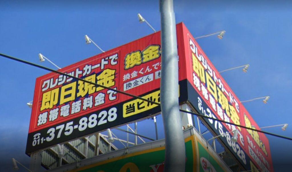 買い取りショップ換金くん(清田区北野店)