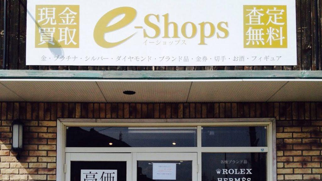 買取専門店e-shops富山店
