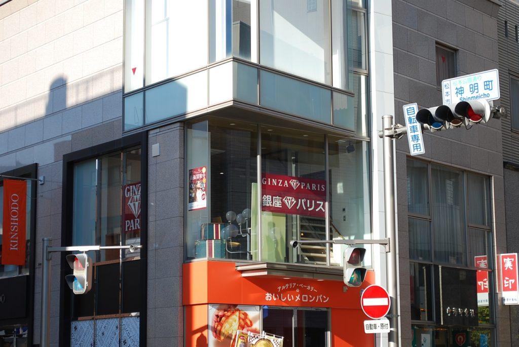 銀座パリス 松本店