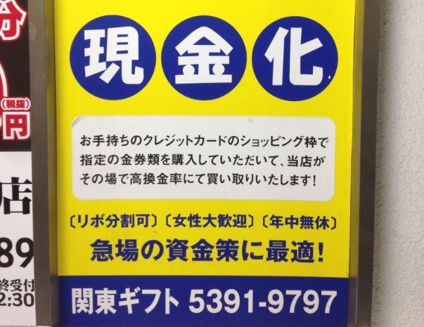 関東ギフト