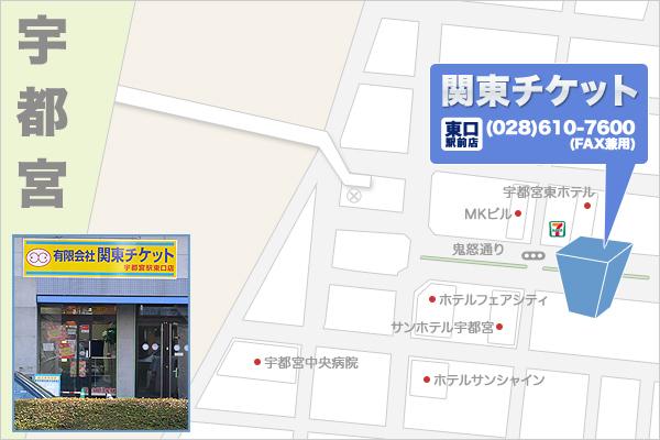 関東チケット 宇都宮東口駅前店