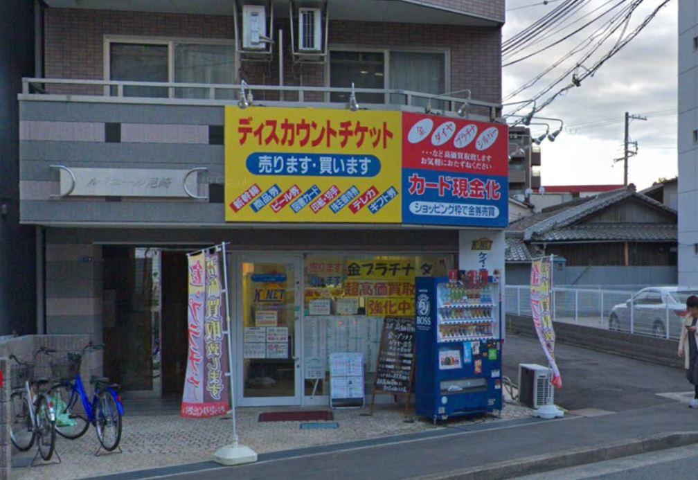 KネットJR尼崎南口店
