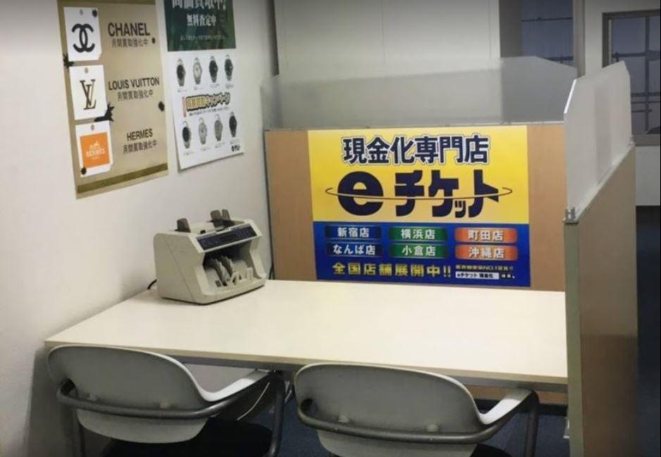 eチケット 新宿店