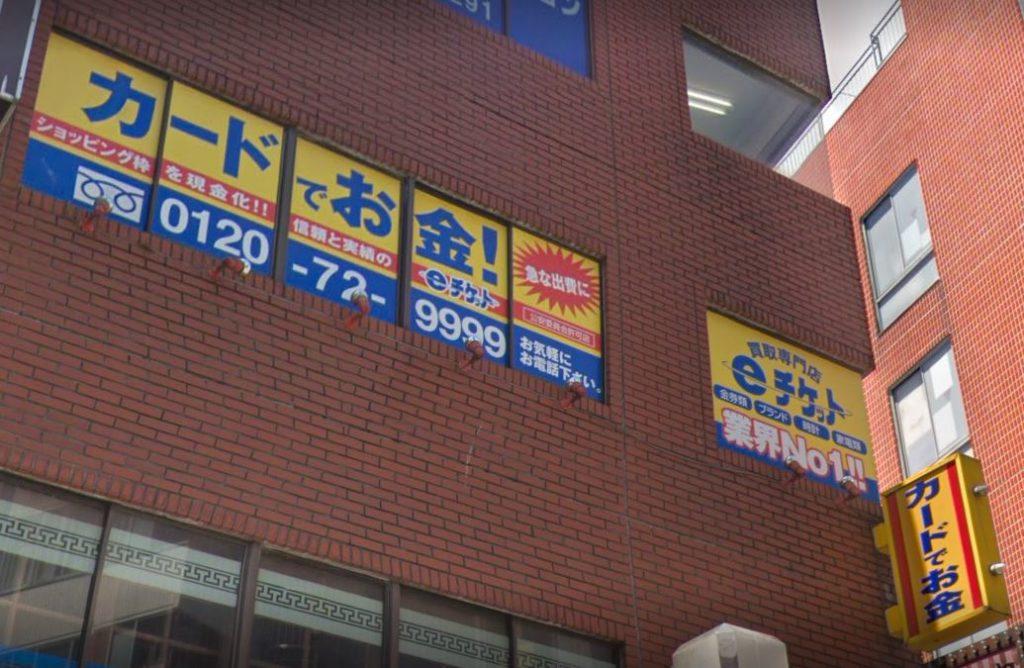 eチケット 町田店