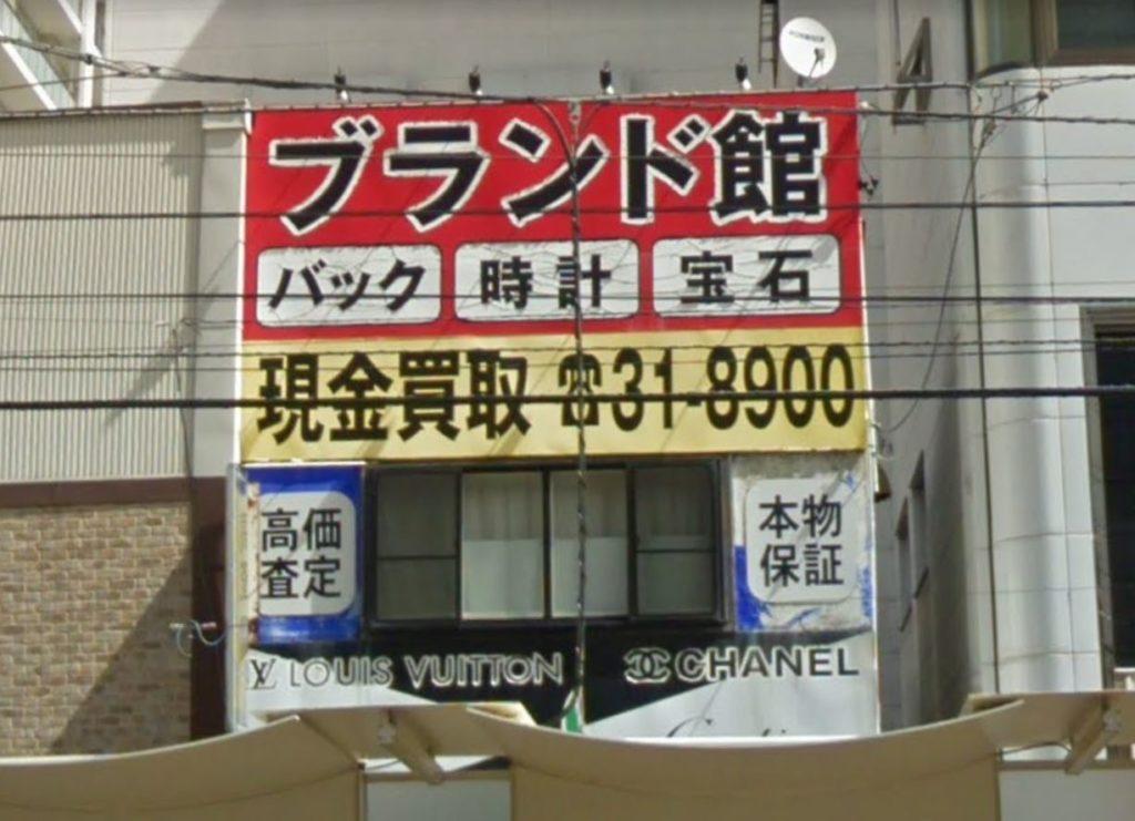 アルタマート札幌五稜郭本店