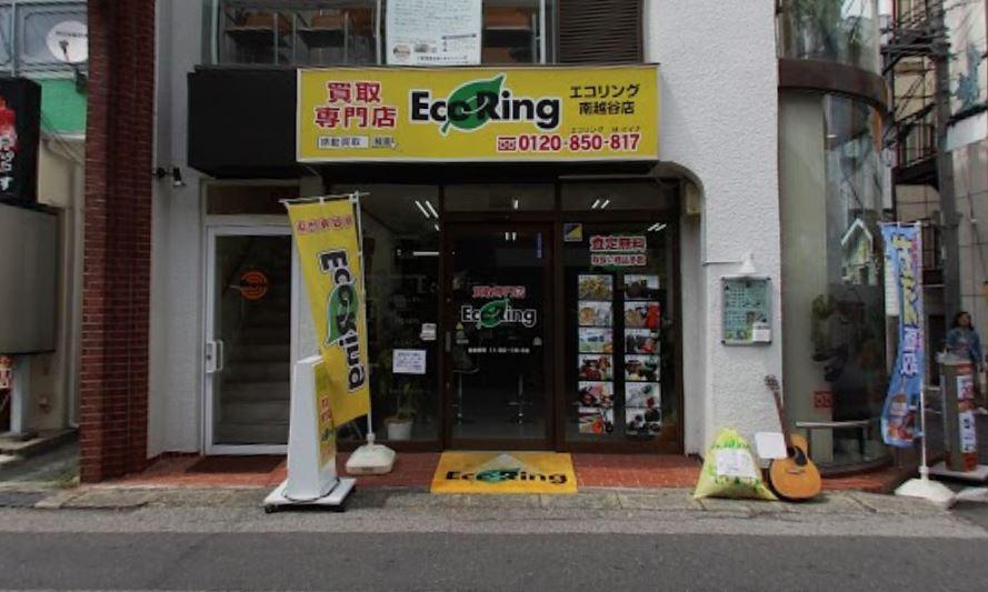 エコリング南越谷店