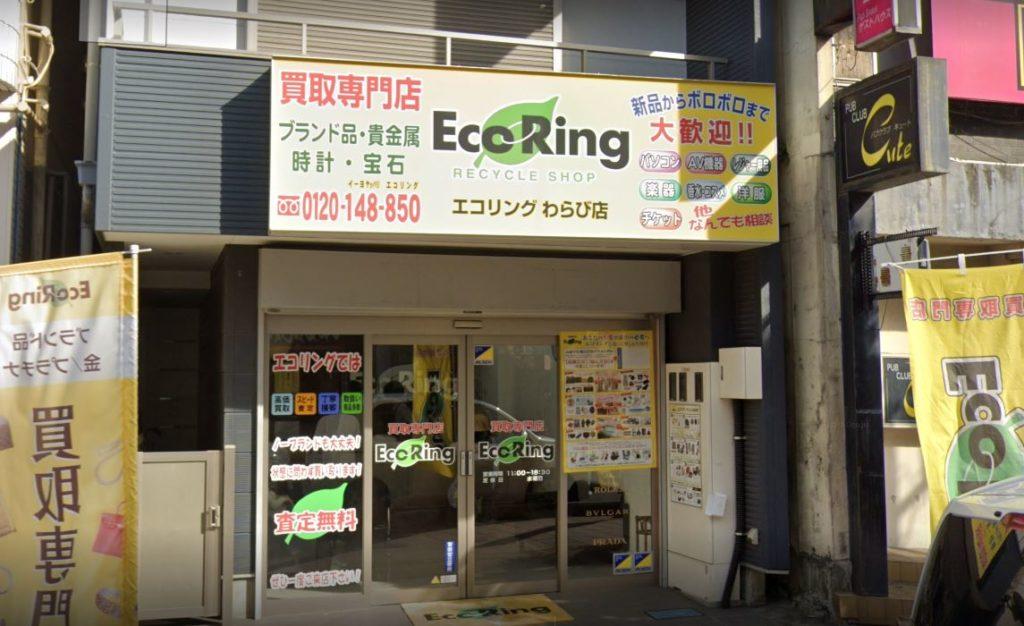 エコリングわらび店