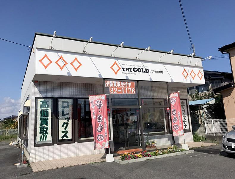 ザ・ゴールド 八戸湊高台店