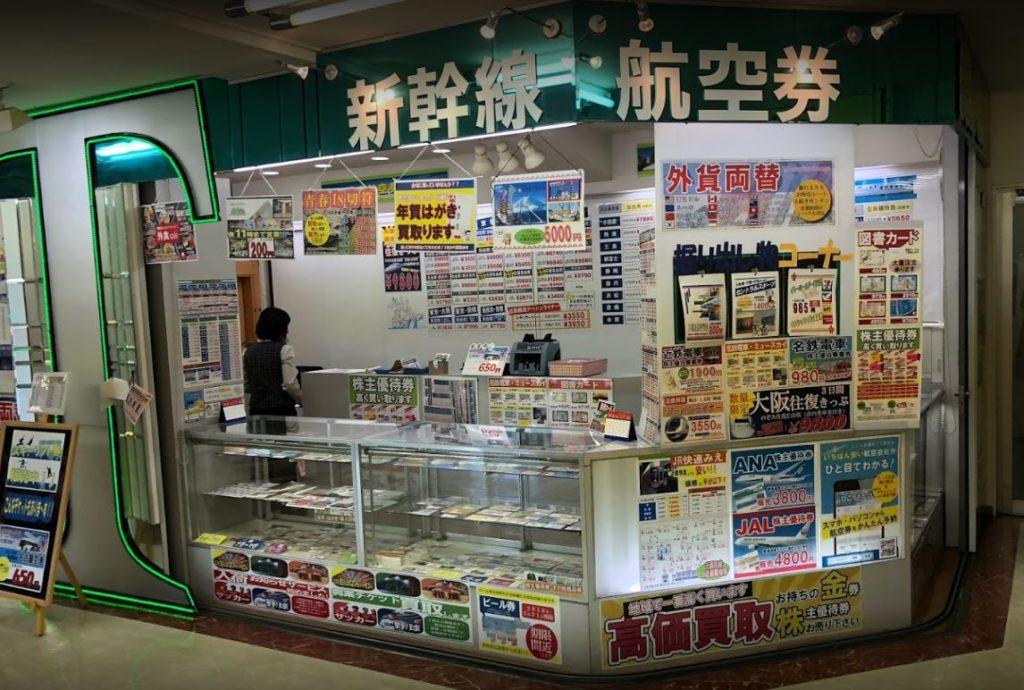 チケットセンター 千種駅前店