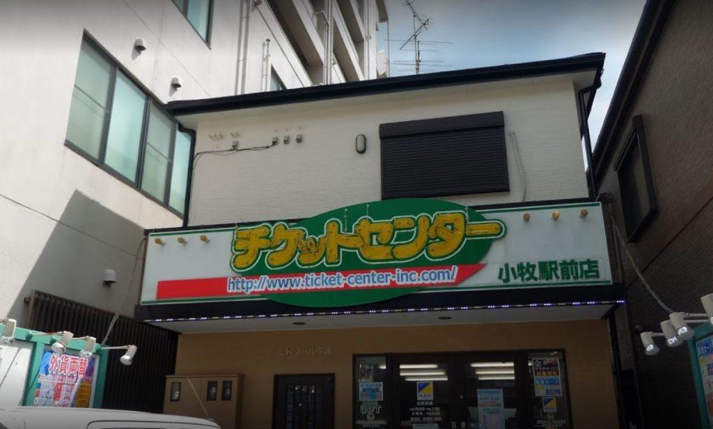 チケットセンター 小牧駅前店