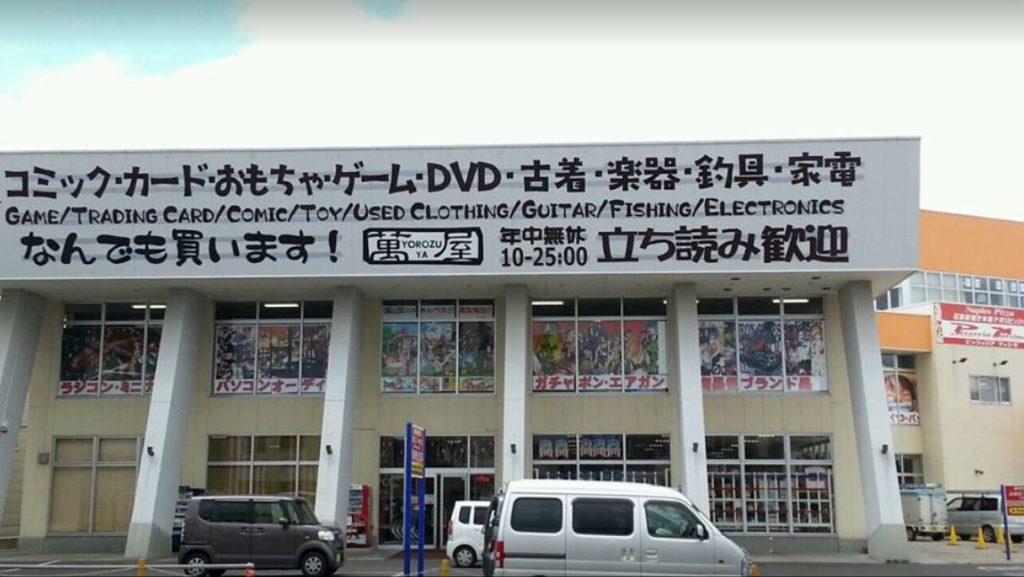 萬屋 三沢店(スカイプラザ2階)