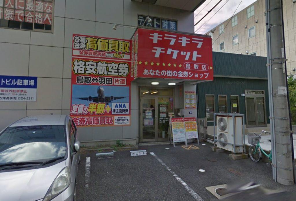 キラキラチケット 鳥取店