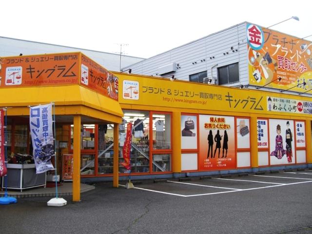 キングラム 福井本店