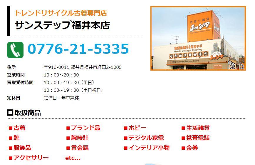 サンステップ福井本店