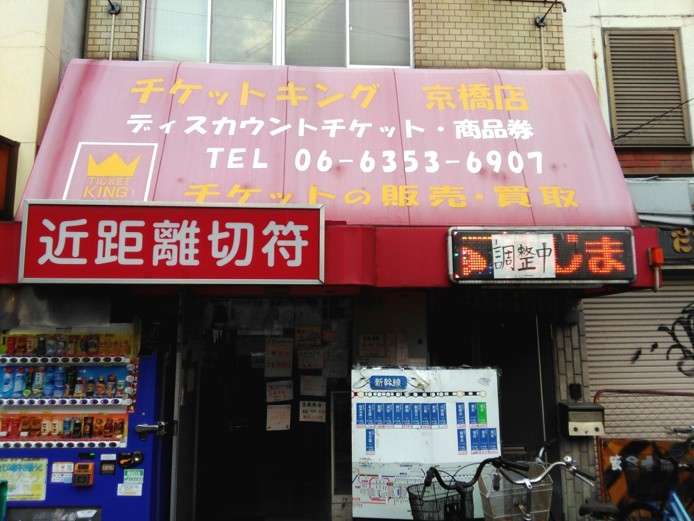 チケットキング 和歌山京橋店