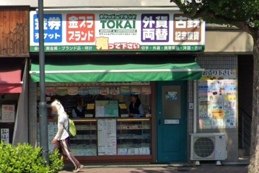 チケットショップトーカイ 円町店