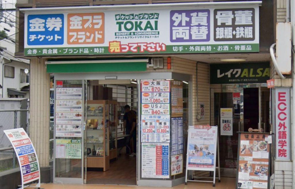 チケットショップトーカイ 山科駅前店