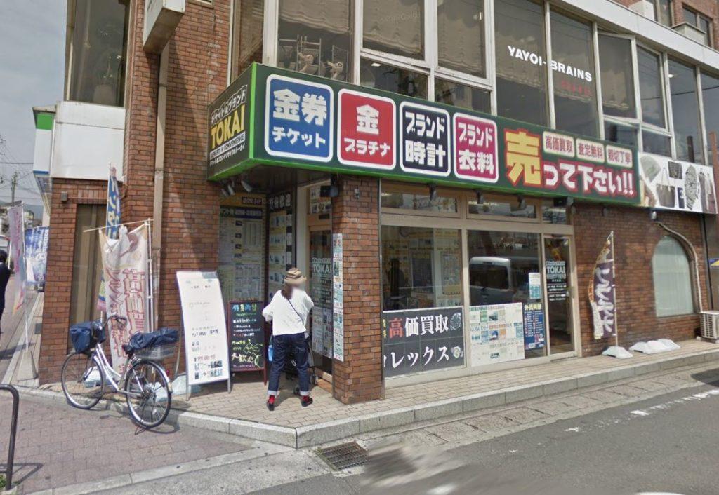 チケットショップトーカイ 桂駅前店