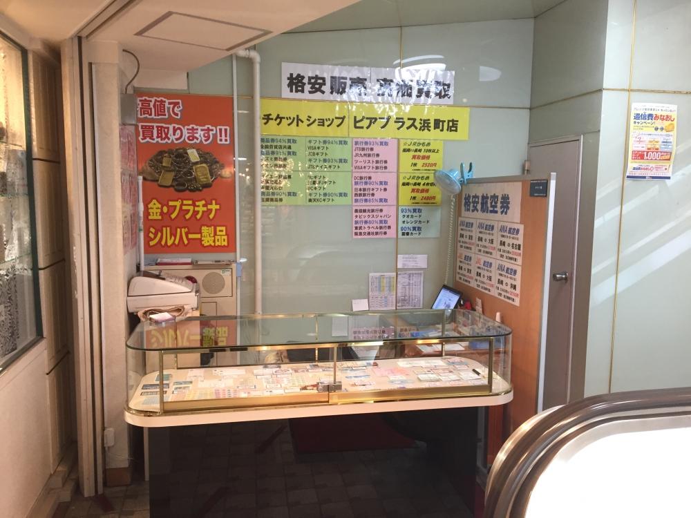チケットショップ ピアプラス   浜町店