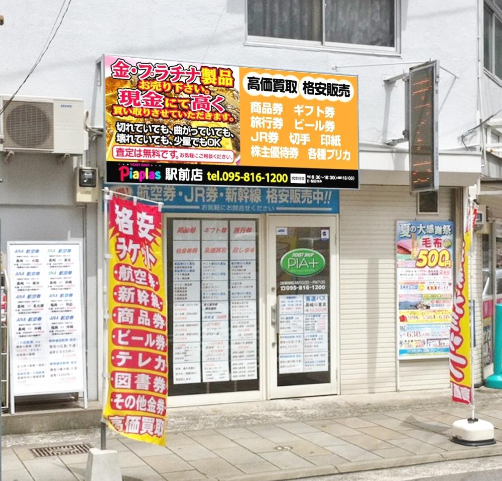チケットショップ ピアプラス 長崎本店