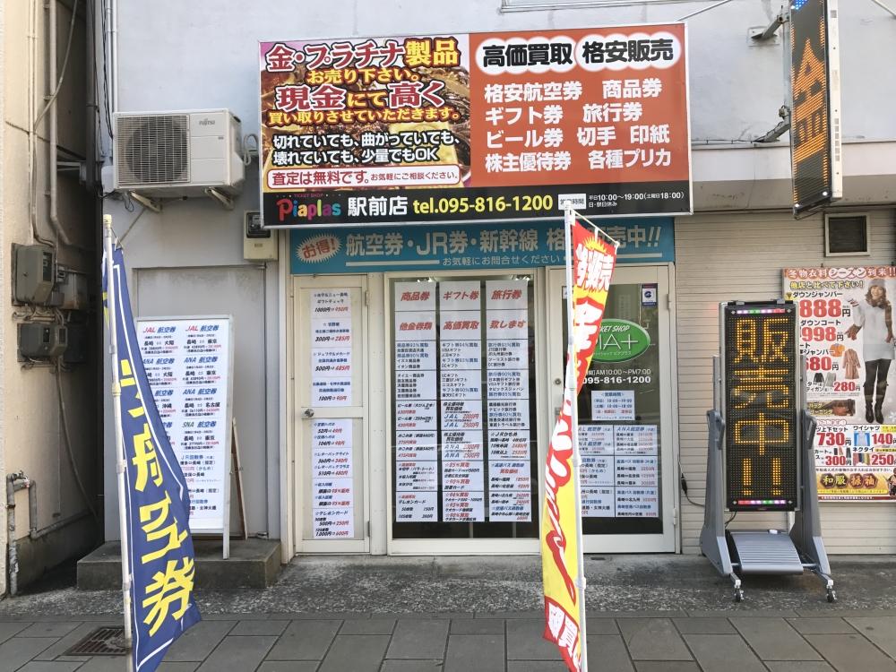 チケットショップ ピアプラス  長崎駅前店