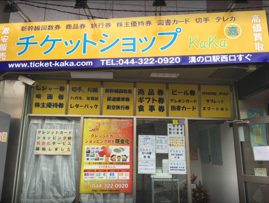 チケットショップ KaKa