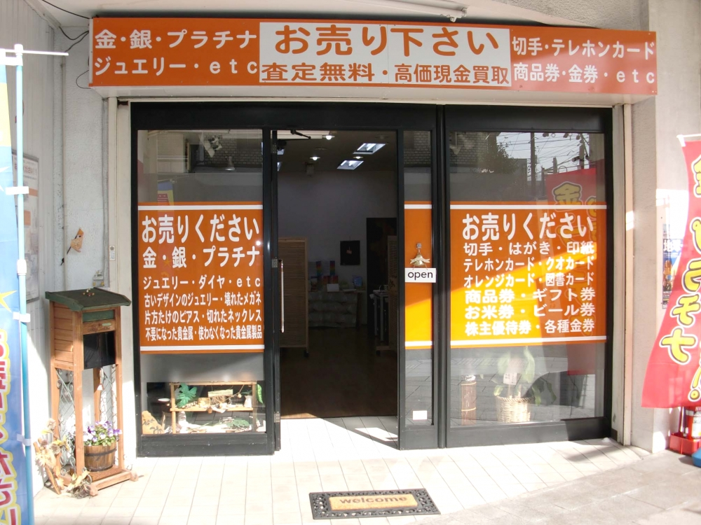 ビッグゴールド 清水店