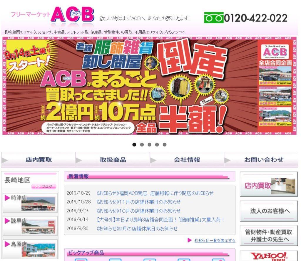 フリーマーケットACB(アシベ)長崎時津店