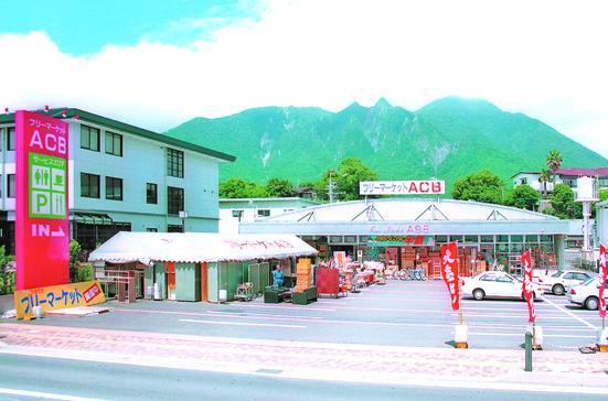 フリーマーケットACB(アシベ) 島原店