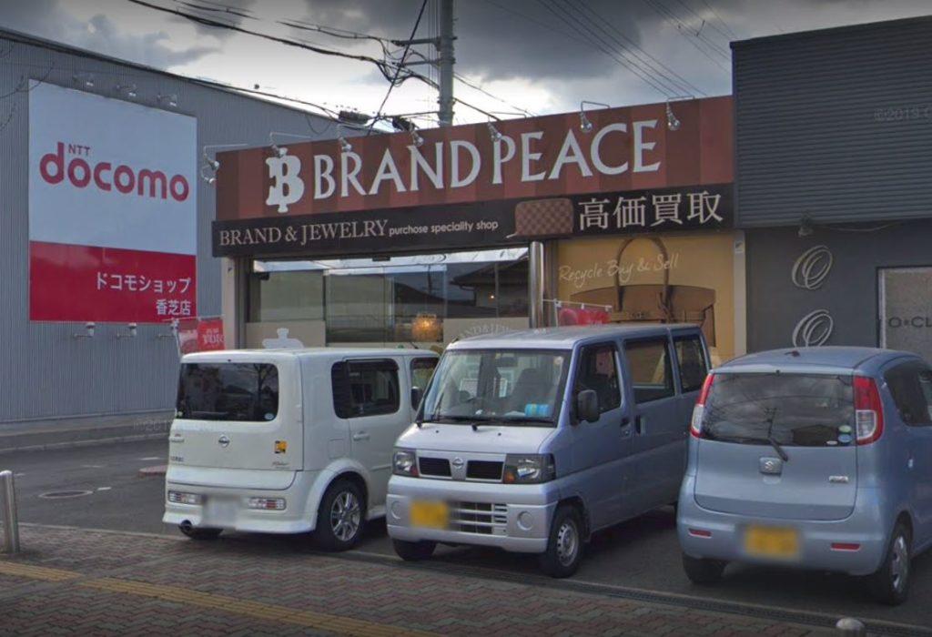 ブランドピース 香芝店